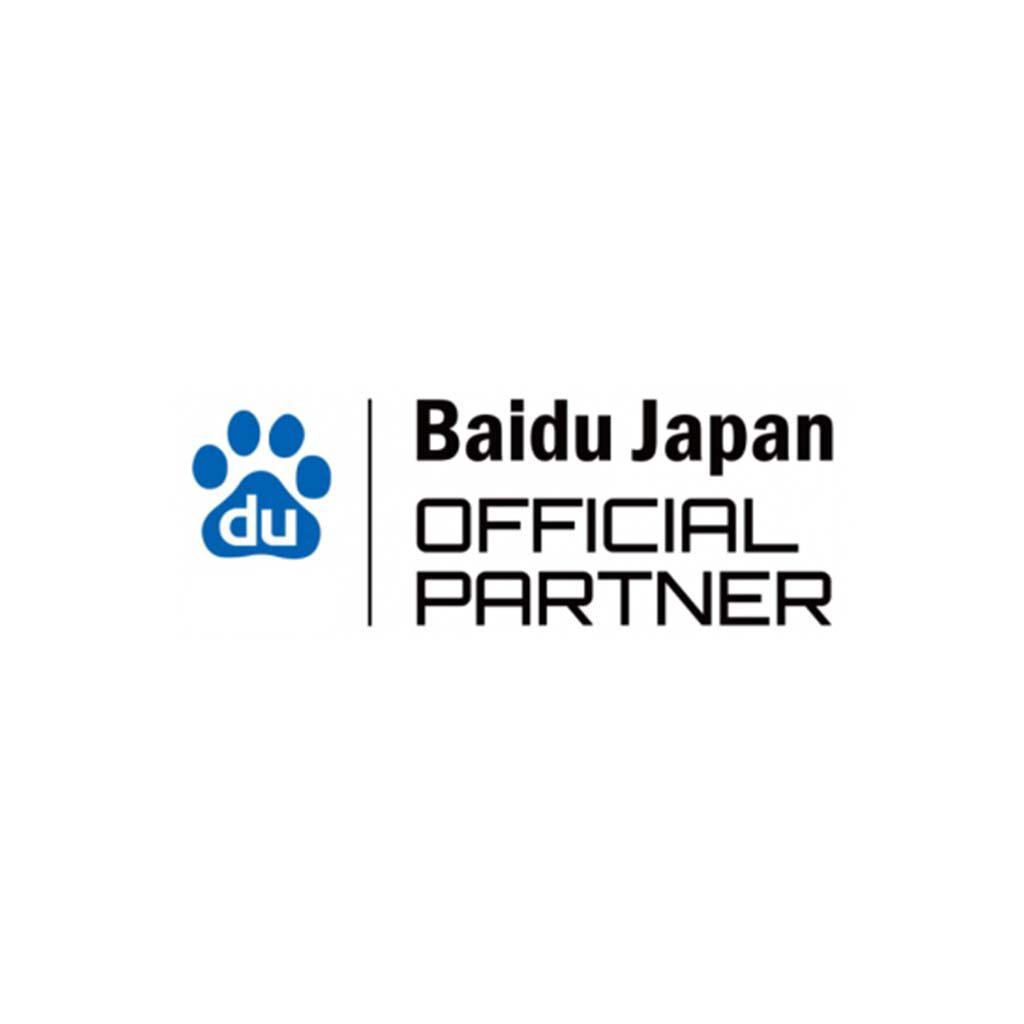 「百度(中国最大の検索サイト)の日本基幹パートナー」に認定